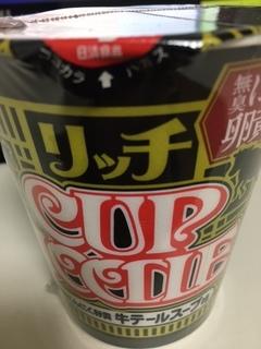 カップヌードル 牛テールスープ味